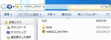 webGL_Lessonフォルダ